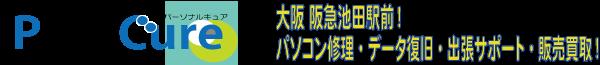 兵庫 大阪 池田のパソコン修理・データ復旧・出張サポート パーソナルキュア