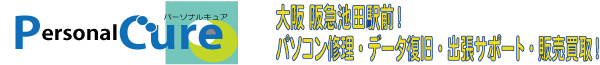 大阪 池田・箕面・豊中・兵庫 伊丹・川西・宝塚のPCの引取・出張修理専門店 パーソナルキュア 【パソキュア】