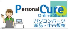 パソコンパーツ新品・中古販売のPersonal Cure Online Store