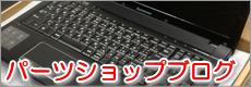 パソキュア・ショップブログ