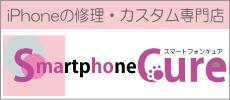 iPhoneの修理・カスタム専門店 Smartphone Cure